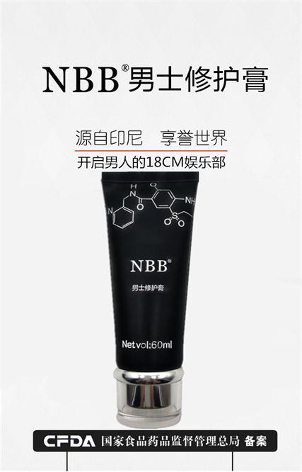 NBB修护膏真的那么神奇 效果到底如何